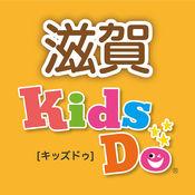 KidsDo 滋賀県版
