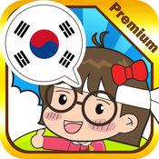 韩国语会话专家 [Premium] 1.2.1
