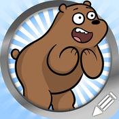画画,我们裸熊版 1