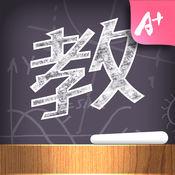 A佳教育中学教师版 1.0.0