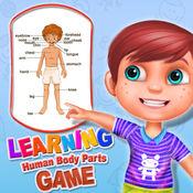 学习 人体部位 教育游戏 1