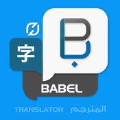 Babel translate & Translator 1.9