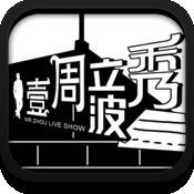 [最新]壹周立波秀合集(2011-2013)全集收录不断更新 1.2.6