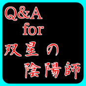 Q&A for 双星の陰陽師 1.0.2