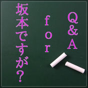 Q&A for 坂本ですが? 1.0.1