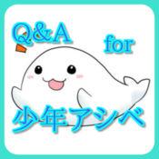 Q&A for 少年アシベ 1.0.0