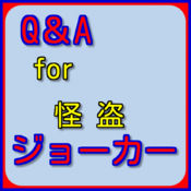 Q&A for 怪盗ジョ...