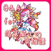 Q&A for  落第騎士の英雄譚 1.0.2