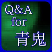 Q&A for 青鬼 1.0.2