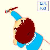 Kid Graffiti | 幼儿画板 - Draw 涂鸦 1.0.2