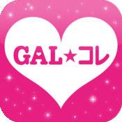 GALコレ ‐ ギャルコレは人気モデルへの登竜門!! 無料で参