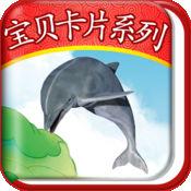 宝贝卡片系列(海洋生物)