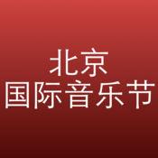 BMF-北京国际音乐节 1.5
