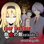 LOOP THE LOOP【2】飽食の館episode 0 2.7