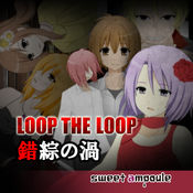 LOOP THE LOOP【3】錯綜の渦 2.4