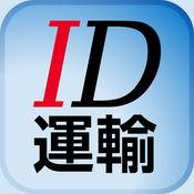 ID運輸 1.2