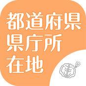 ◆シニア向け◆ ボケ防止のための都道府県、県庁所在地ク