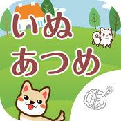 ◆シニア向け◆ ボケ防止のための犬あつめ ゲーム 1.1