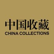 《中国收藏》杂志 1.1