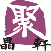 Ju Jing Xuan 聚晶轩 1