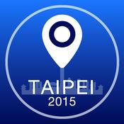 台北离线地图+城市指南导航,旅游和运输 2.5
