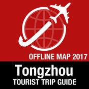通州区 旅游指南+离线地图 1