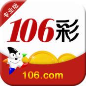 106彩票专业版-实时获取彩票走势资讯