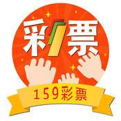 159彩票综合版-...