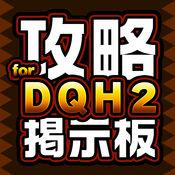 DQH2攻略掲示板アプリ for ドラクエヒーローズ2(ドラゴンク
