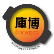 Cookber庫博