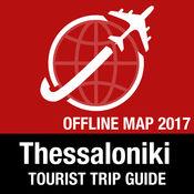 Thessaloniki 旅游指南+离线地图 1