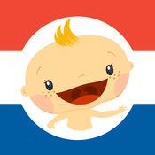 宝宝学 - 荷兰语