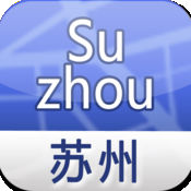 Suzhou Offline Street Map (English+Chinese) 1.2