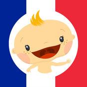 宝宝学会 - 法国 1.1