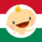 宝宝学 - 匈牙利 1.1