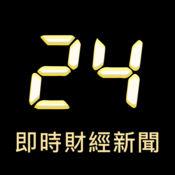 24 - 即時財經新聞 1.6
