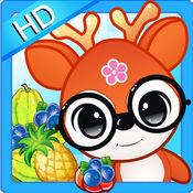 儿童益智教育游戏-学习水果 3.2