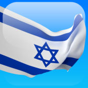 一月学会希伯来语 1.25
