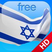 一月学会希伯来语 HD Free 1.3