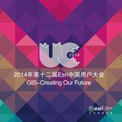 2014第十二届Esri中国用户大会 1.1