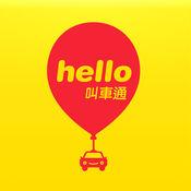 HelloTaxi-叫車通 5.6.1