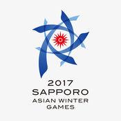 2017冬季アジア札幌大会公式アプリ 1.1.1