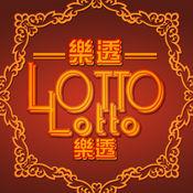 Lotto樂透 2.0.4