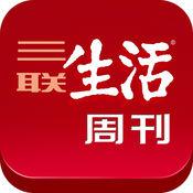 《三联生活周刊》 9.6.1