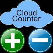 云端计数器 1.1