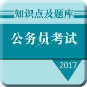 2017公考题库-公...
