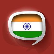 Pretati印度语词典 - 跟着音频一起说印度语 1.1