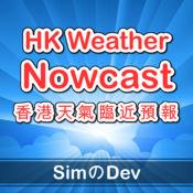 香港天氣鄰近預報