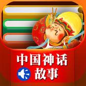 Tinman Arts-中国神话故事 1.12