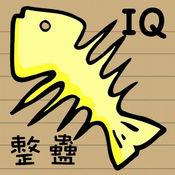 IQ 整蠱 1.2